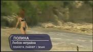 Polina - Liubov netraina