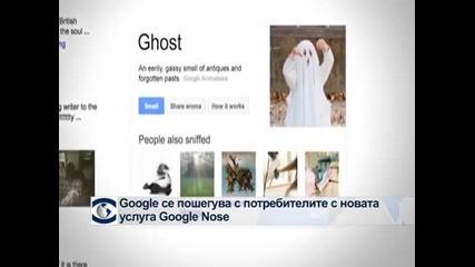 Google пусна на 1 април нова услуга Google Nose