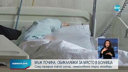 Още един пациент почина в Пловдив след обикаляне по болници