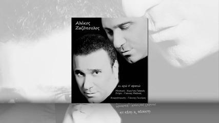 New 2014 Алекос Зазопулос - И Аз Те Обичам