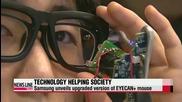 Компютърна мишка за хора с увреждания се управлява с очи