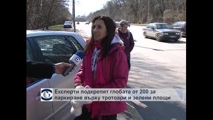 Експерти подкрепят глобата от 200 лв. за паркиране върху тротоари и зелени площи