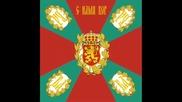 Български военни маршове - Напред към подвизи и слава
