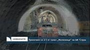 """Прокопани са 2/3 от тунел """"Железница"""" на АМ """"Струма"""