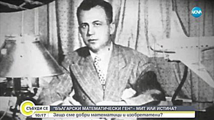 Мит ли е българският математически ген?