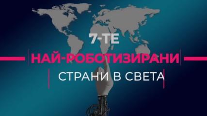 7-те най-роботизирани страни в света