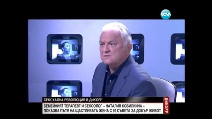 Разкрепостената Наталия Кобилкина гостува на Сашо Диков - ДикOFF (05.07.2014)