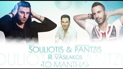 Thanasis Vasilakos ft. Nikos Souliotis & Konstantinos Pantzis-to Mantili (remix 2015) [превод]