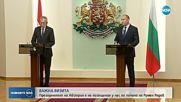 Австрийският президент се срещна с българския си колега и премиера Борисов