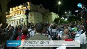Бомбички и бутилки полетяха към полицаите на протеста в София