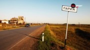 Село Париж в Русия, където всички са фенове на