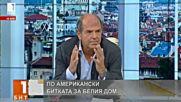 Тома Томов Има ''руска връзка'' при кандидатурата на Тръмп за президент на Сащ