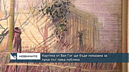 Картина от Ван Гог ще бъде показана за пръв път пред публика