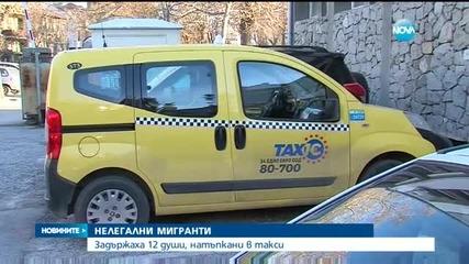 Задържаха 12 нелегални мигранти в Пазарджишко