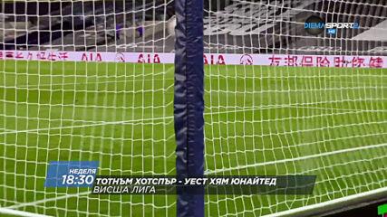 Кристъл Палас - Брайтън & Тотнъм Хотспър - Уест Хям Юнайтед на 18 октомври, неделя по DIEMA SPORT2