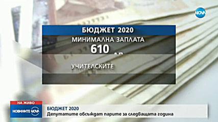 БЮДЖЕТ 2020: Дебатите в пленарната зала продължават