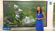 Прогноза за времето (22.09.2018 - сутрешна)