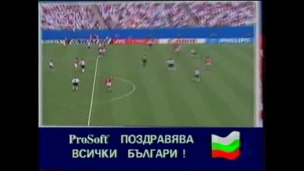 Епизод България Германия