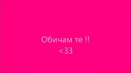 Обичам те,тони