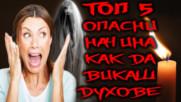 Топ 5 най-опасни начина, как да викаш духове! Не пробвай това вкъщи!