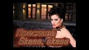 *гледай* Преслава - Skase,  Skase - Live