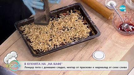 """Рецептата днес: Линцер с домашно сладко, нектар и мармалад - """"На кафе"""" (25.09.2020)"""