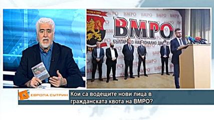 Кои са водещите нови лица в гражданската квота на ВМРО?