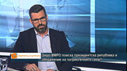 Кузман Илиев: Лидерите на патриотичните формации трябва да загърбят егото си в името на обединението