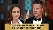 Спомени за любовта между Брад и Анджелина