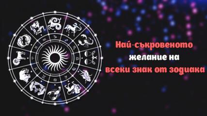 Най-съкровеното желание на всеки знак от зодиака