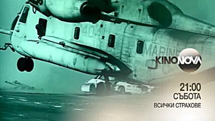 """""""Всички страхове"""" на 29 август, събота от 21.00 ч. по KINO NOVA"""
