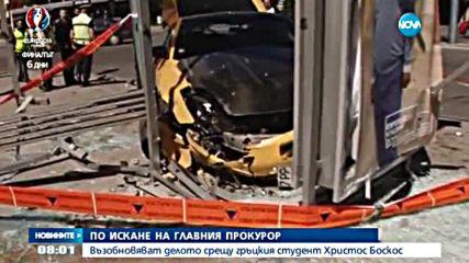 ЗАРАДИ ЦАЦАРОВ: Отново гледат делото срещу гръцки студент
