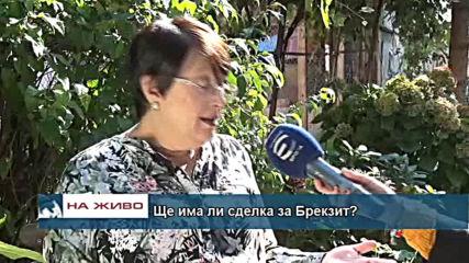 Централна обедна емисия новини - 13.00ч. 19.10.2019