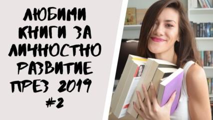 8 ЛЮБИМИ КНИГИ ЗА ЛИЧНОСТНО РАЗВИТИЕ ПРЕЗ 2019 #2