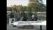 Страните от НАТО разглеждат варианти на действия към Либия