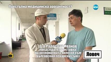 Нова оставка заради скандалната д-р Байчева от Тетевен - Господари на ефира (08.06.2015)