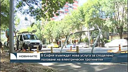 В София въвеждат нова услуга за споделено ползване на електрически тротинетки