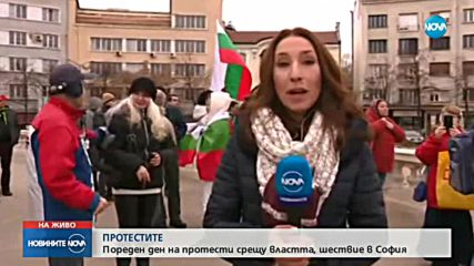 Пореден ден на протести в София и страната
