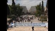 Агенция Fitch повиши дългосрочния рейтинг на Гърция с една степен