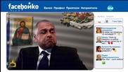FaceБойко - за какво ще се харчат 16 милиарда заем - Господари на Ефира (05.03.2015)