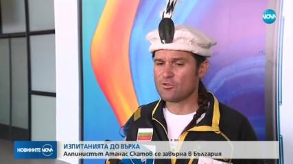 Алпинистът Атанас Скатов се завърна в България, покорил три осемхилядника за един сезон