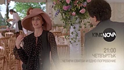 """""""Четири сватби и едно погребение"""" на 7 януари, четвъртък от 21.00 ч. по KINO NOVA"""