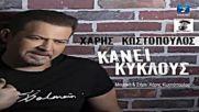 New 2016 Kiklous Kani Haris Kostopoulos