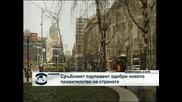 Сръбският парламент одобри състава на новото правителство на Мирко Цветкович