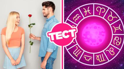 ТЕСТ: Какъв романтик е той според зодията му?