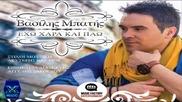 New! Exo Xara Kai Pao - Vasilis Mpatis _ New Song 2013