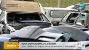 Нова застрахователна измама с автомобили