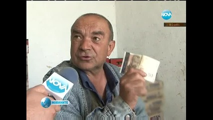Не приемат 1 лев банкноти, които са си в обращение