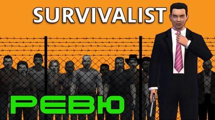 Евтини Рс Игри: Survivalist Ревю