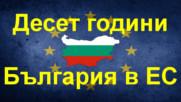 Десет години България в ЕС